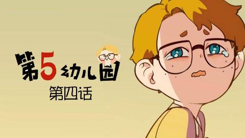 【第五人格动态漫画】第五幼儿园 第4话