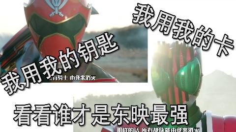 【假面骑士×超级战队】基情还是友情?拥有相同能力的对决!