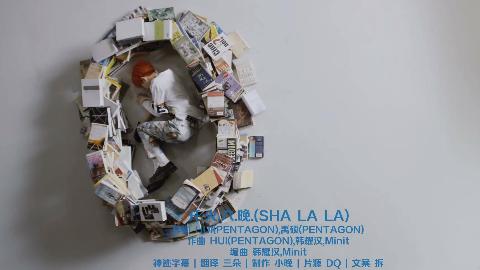 PENTAGON 开火六晚(SHA LA LA) MV 中文字幕 | 神迹字幕组