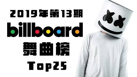 「 Billboard舞曲榜 」2019年第13期