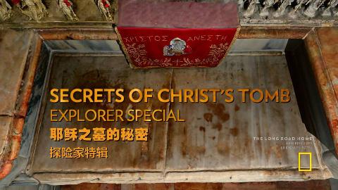 【纪录片】 探险家特辑 耶稣之墓的秘密【双语特效字幕】【纪录片之家科技控】