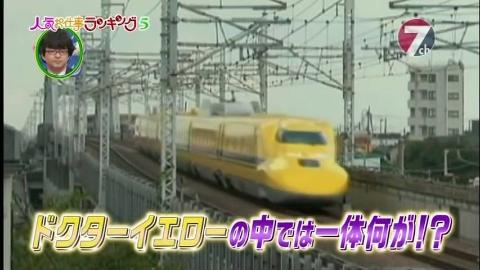 """【日语无字】日本新干线上的""""黄医生""""动检车"""