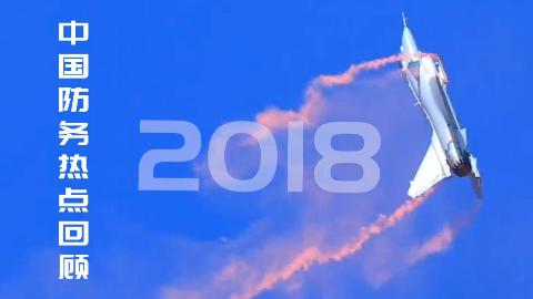 【IRON BONE】2018中国防务热点回顾