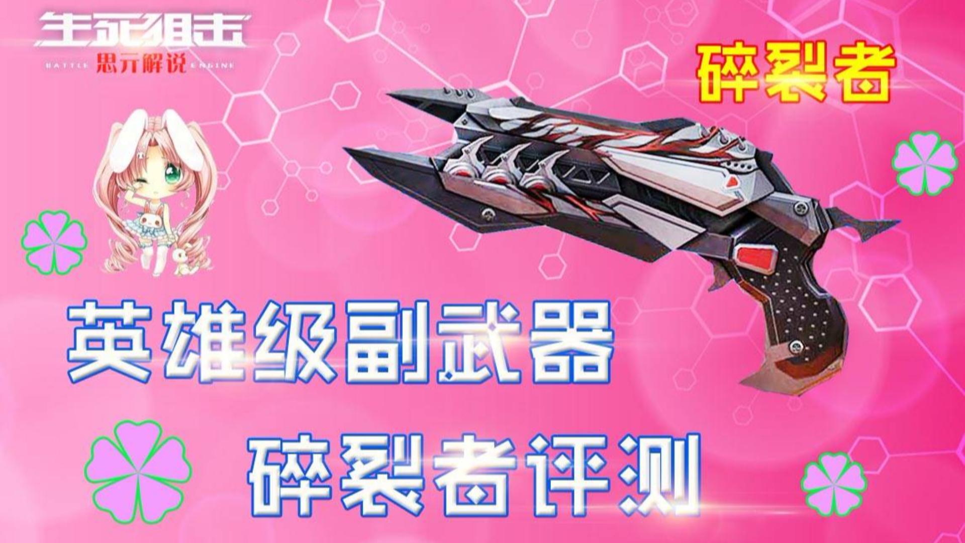 思亓解说:生死狙击英雄级副武器【碎裂者】评测