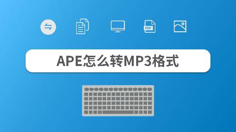 APE怎么转MP3格式