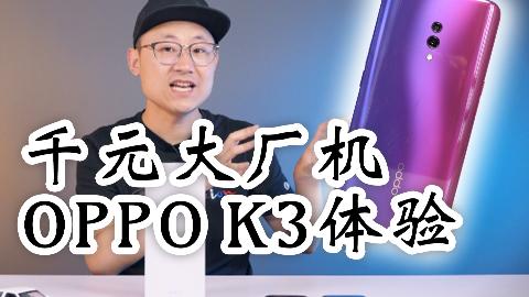 「小白测评」OPPO K3千元大厂机体验
