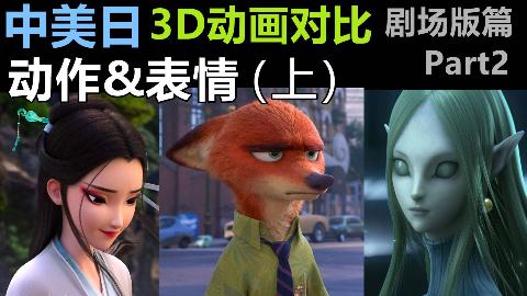【中美日3D动画对比】剧场版篇 Part2【动作&表情】(上)