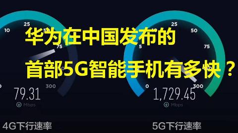 外国网友评论:华为在中国发布的首部5G智能手机有多快?