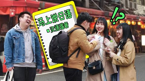 如何用中文说日语?我们在日本街头试了试,没想到有人真的能听懂