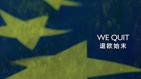【纪录片】欧洲内部故事 混乱的十年 1 退欧始末【双语特效字幕】【纪录片之家字幕组】