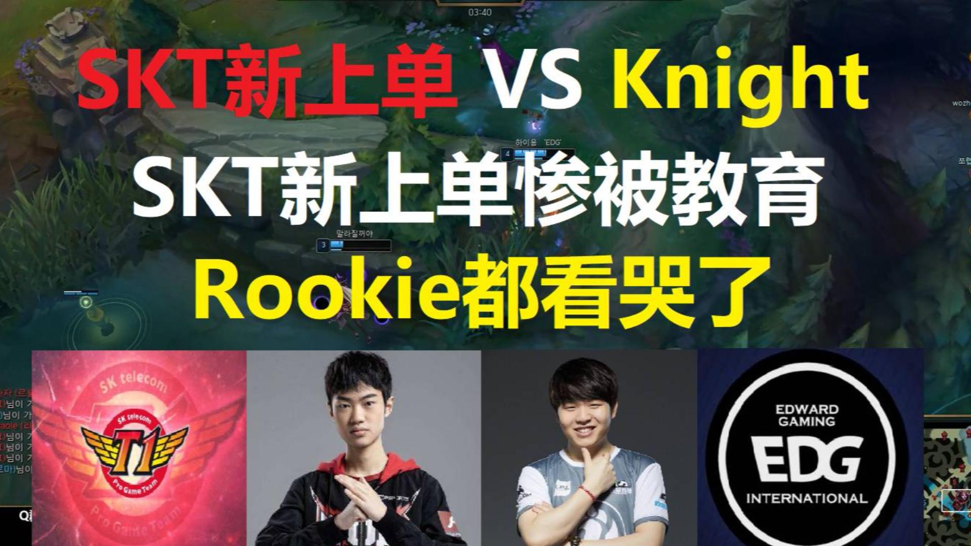 当SKT新上单对上Knight,Rookie都不忍心看下去了,十人全明星