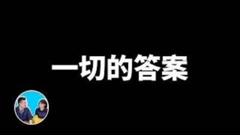 【震撼】這是一部解開所有宇宙之謎的影片 _ 老高與小茉 Mr   Mrs Gao