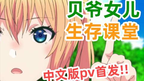 【7月】你遭难了吗?中文版PV2抢先看!