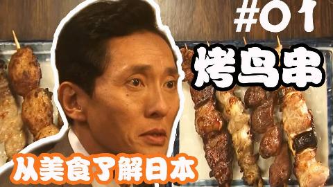【从美食了解日本】叔赞不绝口的烤鸟串 #01