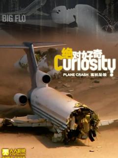【探索频道/纪录片】绝对好奇 Curiosity 第2季