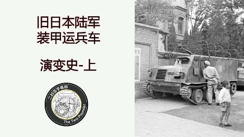 【二封度创作组】二战日本装甲运兵车演变史 上
