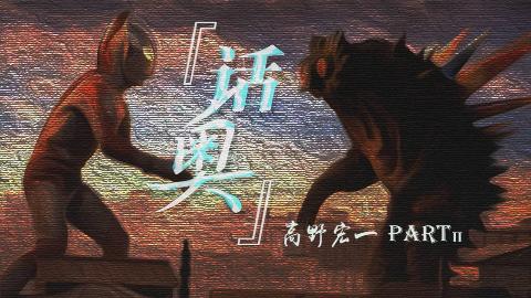 【话奥】品尝最唯美的战斗 ——『高野宏一Part2』