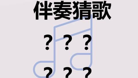 听伴奏猜歌曲·【华语女歌手篇】