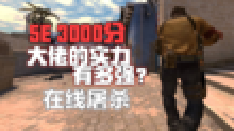 【CSGO】5E 3000分大佬有多强?- 二木个人变态集锦#1