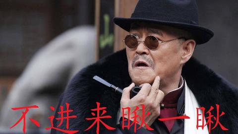【电影盘点】赵本山的名场面
