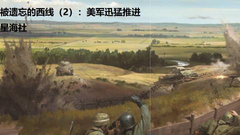 【星海社第149期】被遗忘的西线:美军迅猛推进