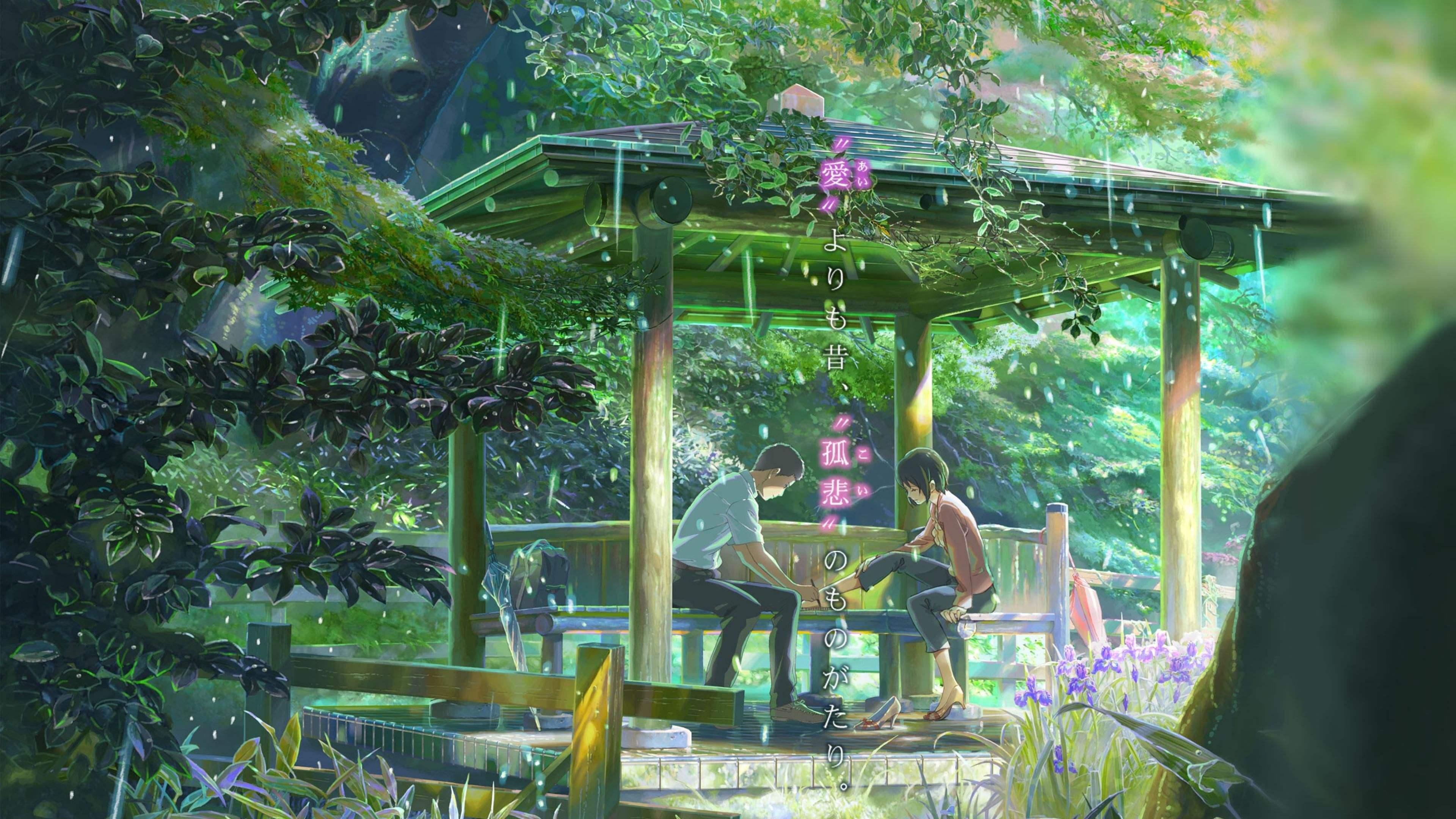 【BD/1080P+】言叶之庭