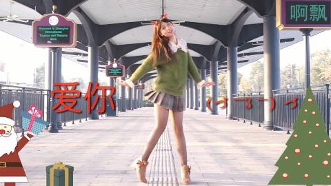 【啊飘】爱你~车站起舞祝你圣诞节快乐呀(づ ̄3 ̄)づ╭~