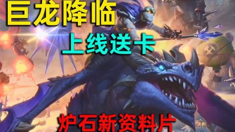 巨龙降临!炉石传说公布新版本,登入还送5张英雄卡