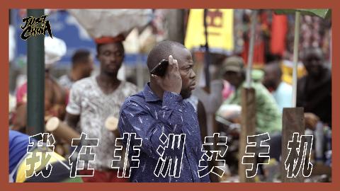 """【箭厂】漂在非洲,中国90后称自己的目标是成为""""非洲手机之王"""""""
