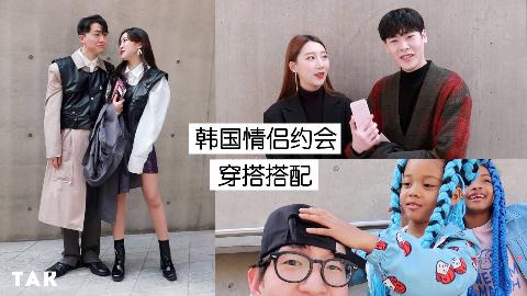 韩国模特示范情侣穿搭,7套照着穿甜skr人!