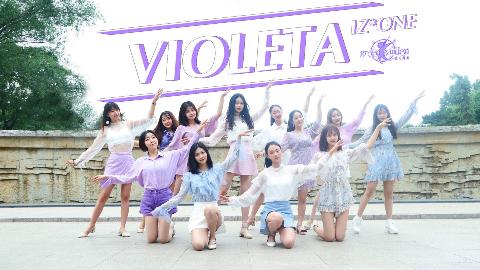 【绿苑舞团】520惊现甜蜜暴击!12人完整版IZ*ONE-violeta绝美翻跳