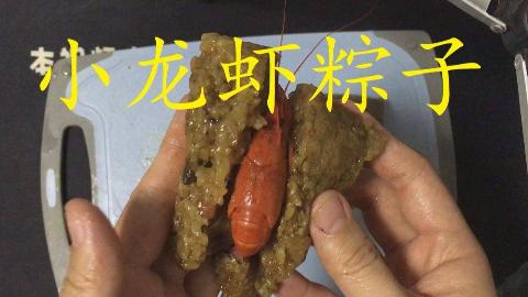 差点气死!!!小伙网上9.8元包邮买了一箱小龙虾粽子,到货后气疯了,里边根本没有小龙虾!!!