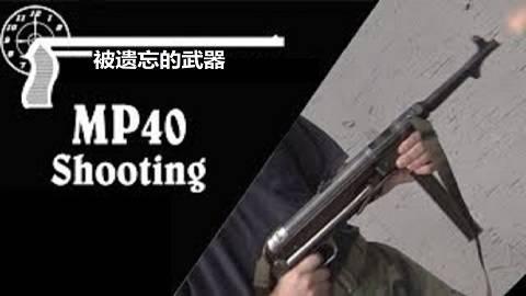 【搬运/已加工字幕】MP40冲锋枪 靶场射击