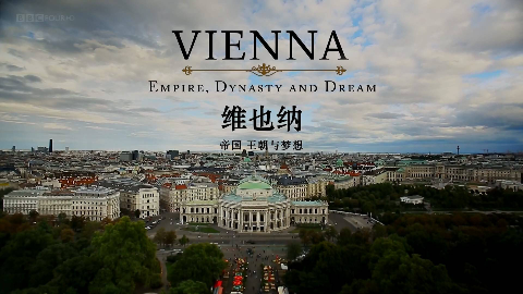 【纪录片】维也纳 - 帝国 王朝与梦想第三集【1080p】【双语特效字幕】【纪录片之家字幕组】