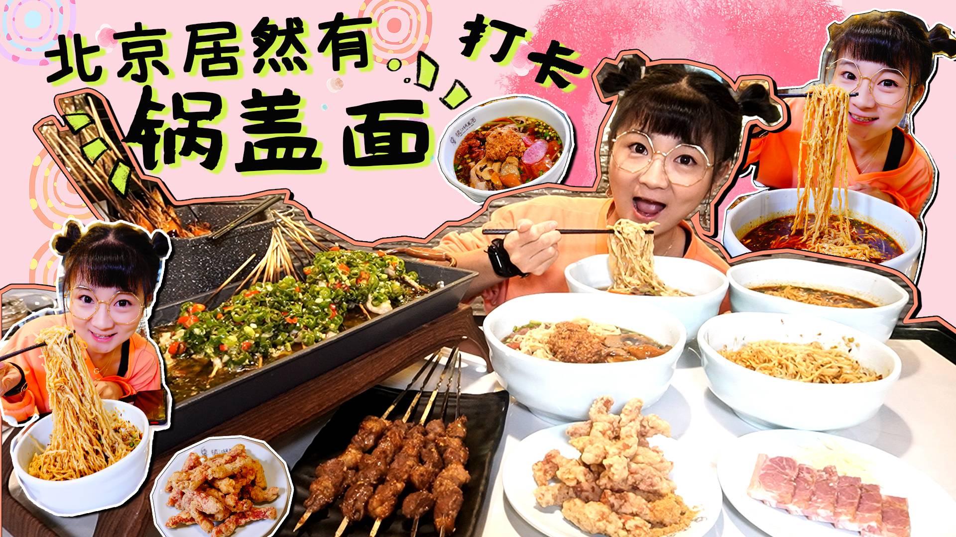【小猪猪的宝藏店】镇江锅盖面在北京也能吃到啦,锅里真的煮锅盖!