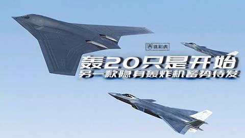 轰20只是开始!另一款隐身轰炸机蓄势待发:美国智库公布首飞时间