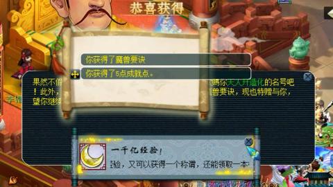 梦幻西游:千亿经验领取特殊兽决,这本兽决适合打什么宝宝上?
