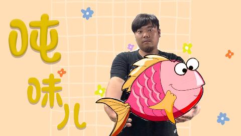 【吨味儿】自制锡纸烤鱼