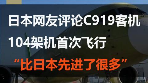 日本网友:C919大型客机104架机首次试验飞行