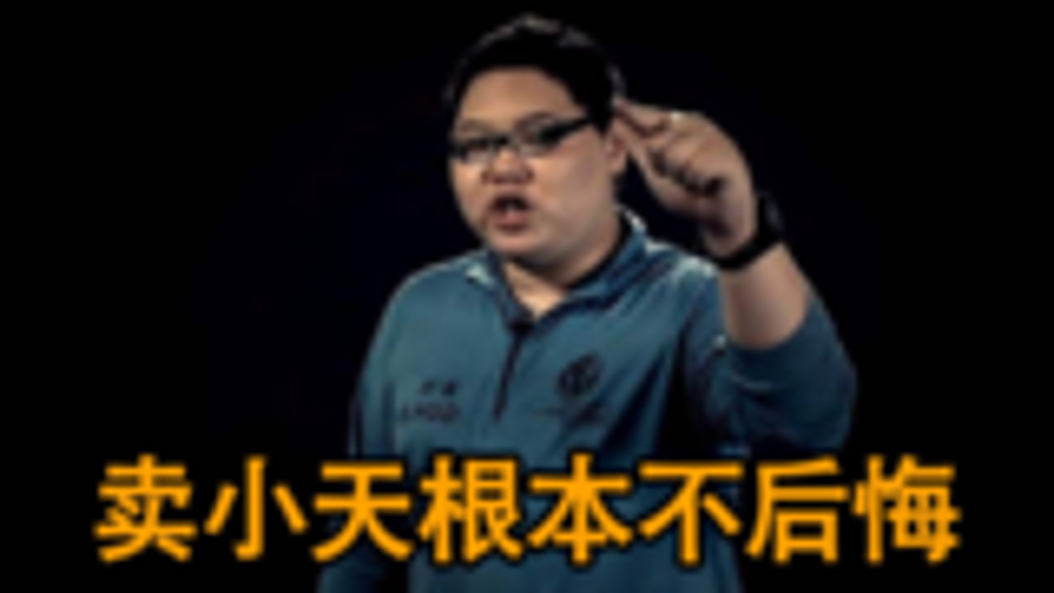S9 FPX夺冠,PDD却成了最大赢家?本人承认:全中国没人比我赚更多