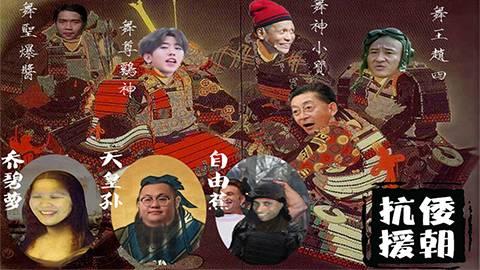 【抗倭援朝】鬼畜全明星历史纪录片