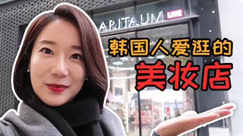韩国本地人最爱逛的美妆店!韩国新闻女主播探店vlog