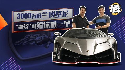 """老司机玩车:手工打造一台 3000万都买不到兰博基尼""""毒药"""""""