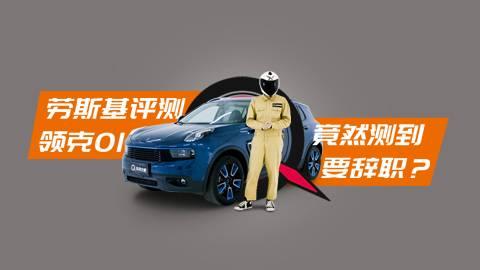 【车问大师】合资还是自主?紧凑型SUV热度无限领克01