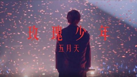 五月天 《玫瑰少年》演唱会MV
