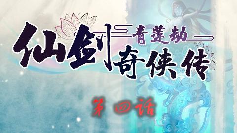 仙剑奇侠传:青莲劫 EP 04 你从没见过的仙剑奇侠传【仙剑长篇剧情同人动画】