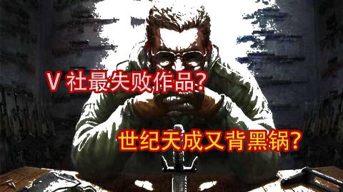 【停运网游档案馆02】V社与NEXON合力也救不了的游戏