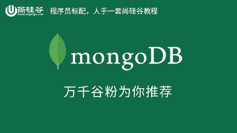 尚硅谷_MongoDB视频教程