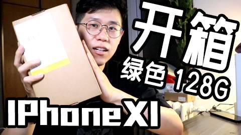 Vlog03-迟来的iphone11开箱,替换掉快要报废的6S。但是怎么比起来还是华为香。