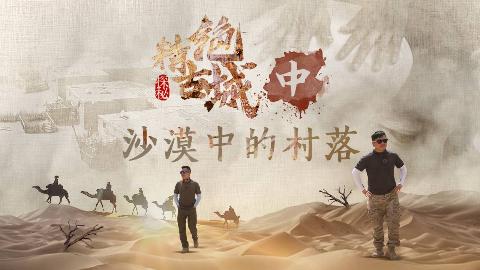 韩路游记:探秘精绝古城(中)沙漠中的村落